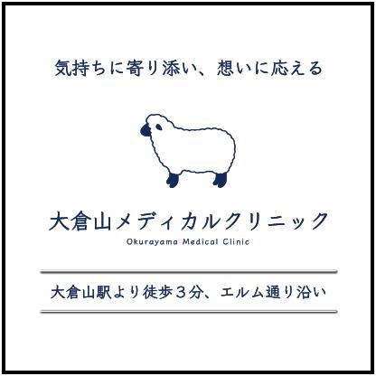 メディカル クリニック 大倉山